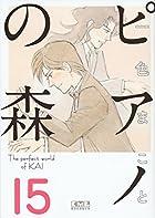 ピアノの森 文庫版 第15巻