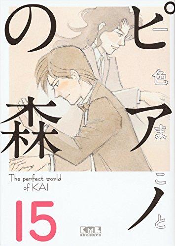 ピアノの森(15) (講談社漫画文庫)の詳細を見る
