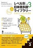 朗読CD付 レベル別日本語多読ライブラリー レベル3 vol.3 (にほんごよむよむ文庫)