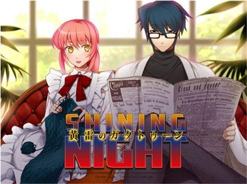 黄雷のガクトゥーン:シャイニングナイト -N'gha-Kthun:Shining Night-の詳細を見る