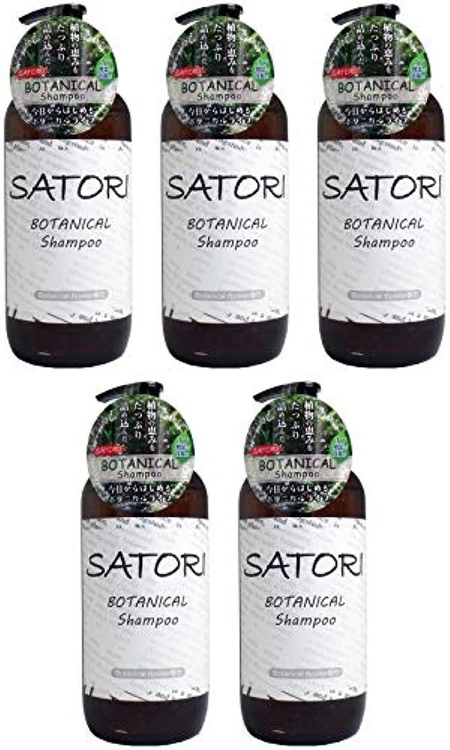 レジひらめきサンダー【まとめ買い】サトリ ボタニカル シャンプー 480ml【×5個】