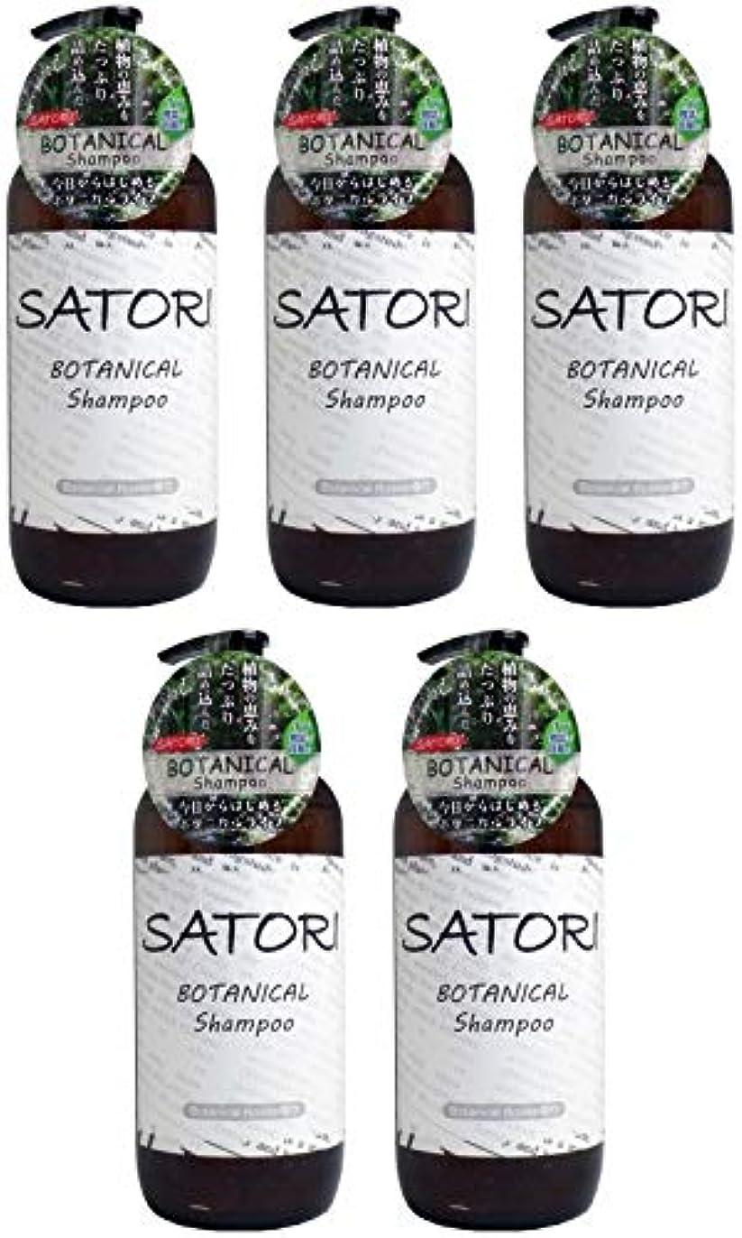 抗生物質アフリカカメ【まとめ買い】サトリ ボタニカル シャンプー 480ml【×5個】