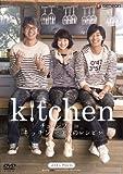 チュ・ジフン in キッチン~3人のレシピ~[DVD]