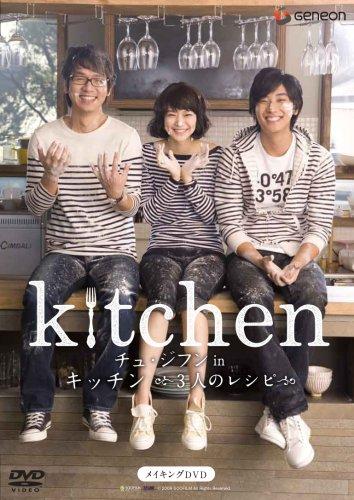 チュ・ジフン in キッチン ~3人のレシピ~ [DVD]の詳細を見る