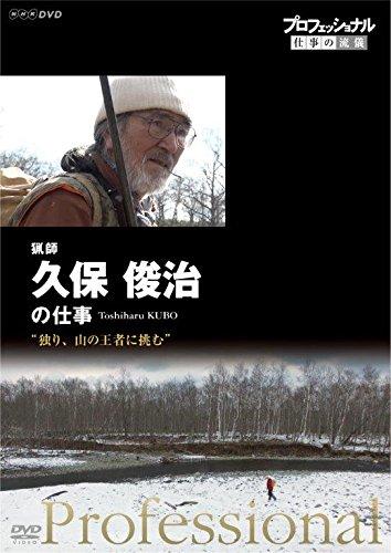 プロフェッショナル 仕事の流儀 猟師・久保俊治の仕事 独り、山の王者に挑む[DVD]