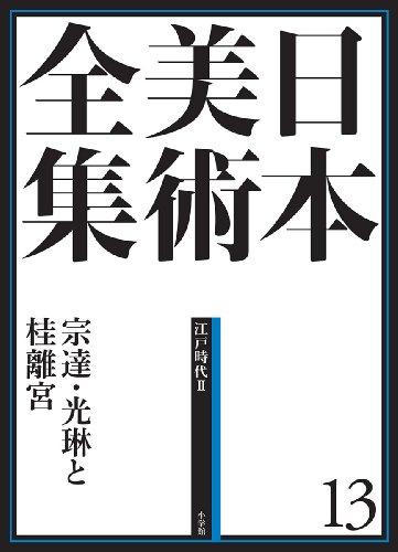 日本美術全集13 宗達・光琳と桂離宮 (日本美術全集(全20巻))