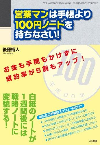 営業マンは手帳より100円ノートを持ちなさい!の詳細を見る