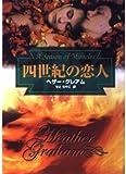 四世紀の恋人 (MIRA文庫)