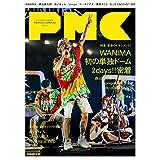 ぴあMUSIC COMPLEX(PMC) Vol.11 (ぴあMOOK)