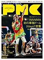 ぴあMUSIC COMPLEX(PMC) Vol.11 (ぴあMOOK)