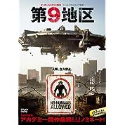 第9地区 [DVD]
