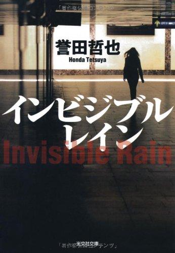 インビジブルレイン (光文社文庫)