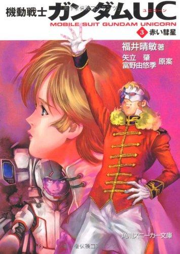 機動戦士ガンダムUC(3) 赤い彗星 (角川スニーカー文庫)の詳細を見る