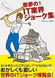 悪夢のIT業界ジョーク集 (中経の文庫)