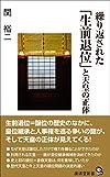 繰り返された「生前退位」と天皇の正体 (廣済堂新書)