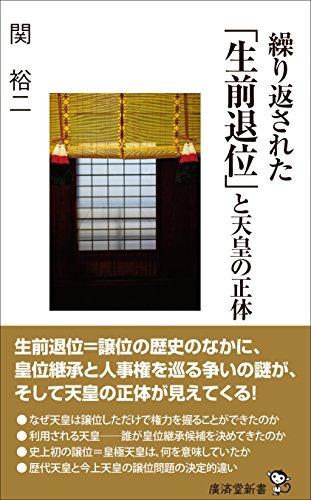 繰り返された「生前退位」と天皇の正体 (廣済堂新書)の詳細を見る