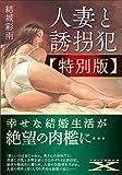 人妻と誘拐犯【特別版】 (フランス書院文庫X)