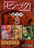 センゴク 超合本版(3) (ヤングマガジンコミックス)