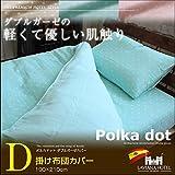 抗菌防臭加工 ラビアナホテルデザイン ダブルガーゼ カバーリング Polka dot:ポルカドット 掛け布団カバー ダブル 190×210cm アイスブルー