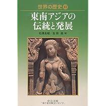 世界の歴史13 - 東南アジアの伝統と発展 (中公文庫)