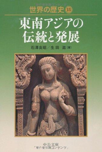 世界の歴史13 - 東南アジアの伝統と発展 (中公文庫)の詳細を見る