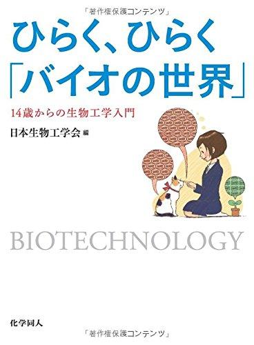 ひらく、ひらく「バイオの世界」: 14歳からの生物工学入門の詳細を見る
