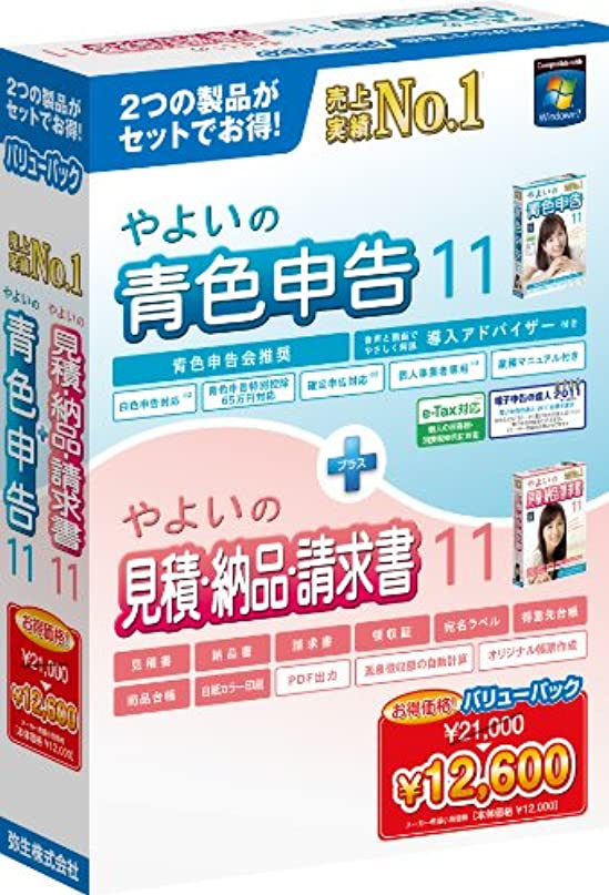 圧縮するクレデンシャル細菌【旧商品】やよいの青色申告11バリュー(+見積?納品?請求)
