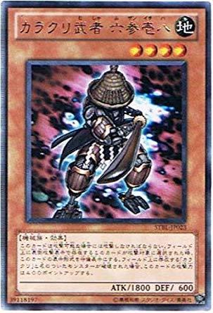 遊戯王 STBL-JP023-R 《カラクリ武者 六参壱八》 Rare