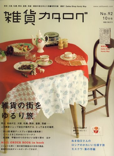 zakka catalog (雑貨カタログ) 2007年 10月号 [雑誌]の詳細を見る