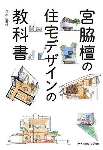 宮脇檀の住宅デザインの教科書の詳細を見る