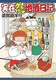 実在ゲキウマ地酒日記(1) (イブニングコミックス)