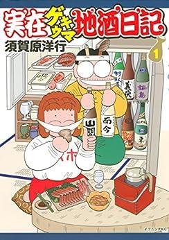 [須賀原洋行]の実在ゲキウマ地酒日記(1) (イブニングコミックス)