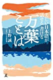 美しい日本語が話せる 書ける 万葉ことば (幻冬舎単行本)