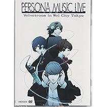 PERSONA MUSIC LIVE 2009 -Velvetroom in Wel City Tokyo- 【通常版】 [DVD]