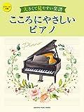 ピアノソロ 中級 大きくて見やすい楽譜 こころにやさしいピアノ