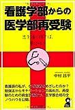 看護学部からの医学部再受験 (YELL books)