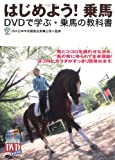 DVD付 はじめよう! 乗馬―DVDで学ぶ・乗馬の教科書 (よくわかるDVD+BOOK)
