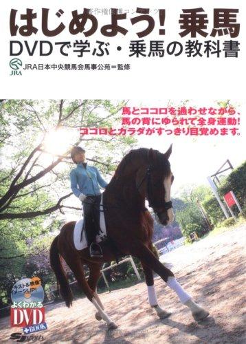 DVD付 はじめよう! 乗馬—DVDで学ぶ・乗馬の教科書 (よくわかるDVD+BOOK)