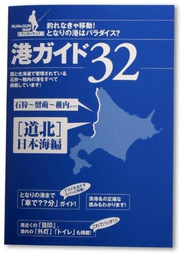 北海道の港ガイド32 「道北日本海編」 -