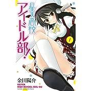 星天高校アイドル部!(1) (講談社コミックス)