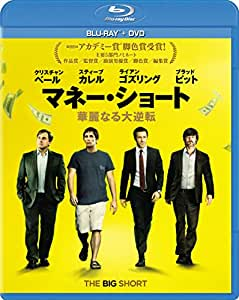 マネー・ショート 華麗なる大逆転  ブルーレイ+DVD セット [Blu-ray]