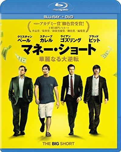 マネー・ショート 華麗なる大逆転  ブルーレイ+DVD セット [Blu-ray]の詳細を見る