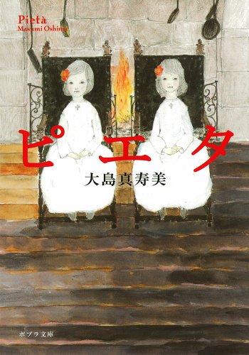 ([お]4-3)ピエタ (ポプラ文庫 日本文学)の詳細を見る