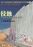 侵蝕―イスラエル化されるパレスチナ (土井敏邦・ドキュメンタリー「届かぬ声―パレスチナ・占領と生きる人びと」2)[DVD]【ライブラリー版】
