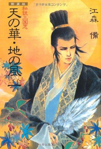 新装版 私説三国志 天の華・地の風〈1〉 (Fukkan.com)の詳細を見る