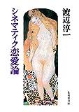 シネマティク恋愛論 (集英社文庫)