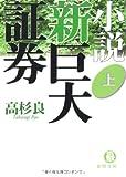 小説 新巨大証券〈上〉 (徳間文庫) 画像