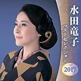 水田竜子 ベストセレクション2016