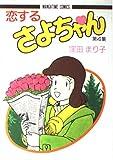 恋するさよちゃん / 窪田 まり子 のシリーズ情報を見る
