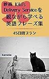 映画 Kiki's Delivery Service を観ながら学べる英語フレーズ集(45日間プラン)